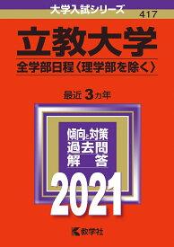 立教大学(全学部日程〈理学部を除く〉) 2021年版;No.417 (大学入試シリーズ) [ 教学社編集部 ]