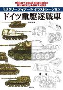 ドイツ重駆逐戦車