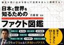 日本と世界を知るためのファクト図鑑 偏見や思い込みを排して世界を正しく解釈する! [ 佐藤優 ]