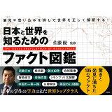 日本と世界を知るためのファクト図鑑