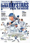 横浜DeNAベイスターズオフィシャルイヤーマガジン(2017)