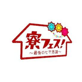 寮フェス!〜最後の七不思議〜 豪華版 [ 重岡大毅 ]