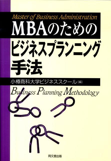 MBAのためのビジネスプランニング手法 [ 小樽商科大学 ]