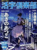 活字倶楽部(vol.62('11 夏秋))