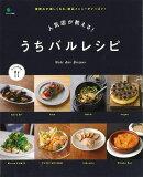 【バーゲン本】人気店が教える!うちバルレシピ