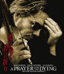 死にゆく者への祈り HDニューマスター版【Blu-ray】