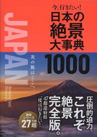 日本の絶景大事典 1000 今、行きたい! 今、行きたい! [ 朝日新聞出版 ]