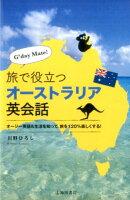 G'day Mate! 旅で役立つオーストラリア英会話