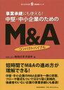 中堅・中小企業のためのM&Aコンパクトバイブル 事業承継にも使える! (現代産業選書) [ 飛翔法律事務所 ]