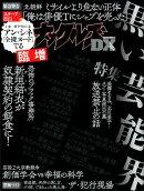 臨増ナックルズDX(vol.7)