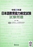 日本語教育能力検定試験試験問題(令和元年度)