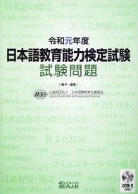 日本語教育能力検定試験試験問題(令和元年度) [ 日本国際教育支援協会 ]