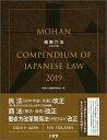 模範六法2019 平成31年版 [ 判例六法編修委員会 ]