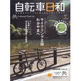 自転車日和(vol.45) 散歩からフィットネスまで楽しめる旬&定番の街乗り自転車 (タツミムック)