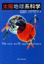 太陽地球系科学 [ 地球電磁気・地球惑星圏学会 ]