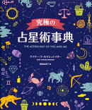 究極の占星術事典 THE ASTROLOGY OF YOU AND ME