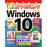 今すぐ使えるかんたんWindows 10(2020年最新版)