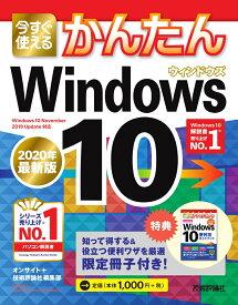 今すぐ使えるかんたん Windows 10 [2020年最新版] [ オンサイト+技術評論社編集部 ]