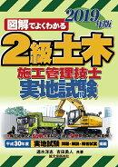 2級土木施工管理技士 実地試験 2019年版
