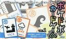 『ポケドボ』カードゲームver.1
