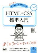 初心者からちゃんとしたプロになるHTML+CSS標準入門