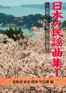 日本の民謡曲集(1(北海道・東北・関東・甲信越)