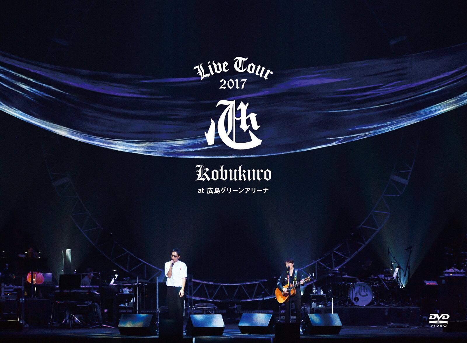 "KOBUKURO LIVE TOUR 2017 ""心"" at 広島グリーンアリーナ(初回限定盤DVD) [ コブクロ ]"