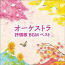 【予約】オーケストラ抒情歌BGM ベスト