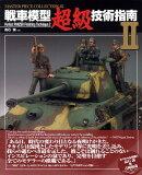 戦車模型超級技術指南(2)