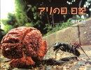 【謝恩価格本】アリの目日記