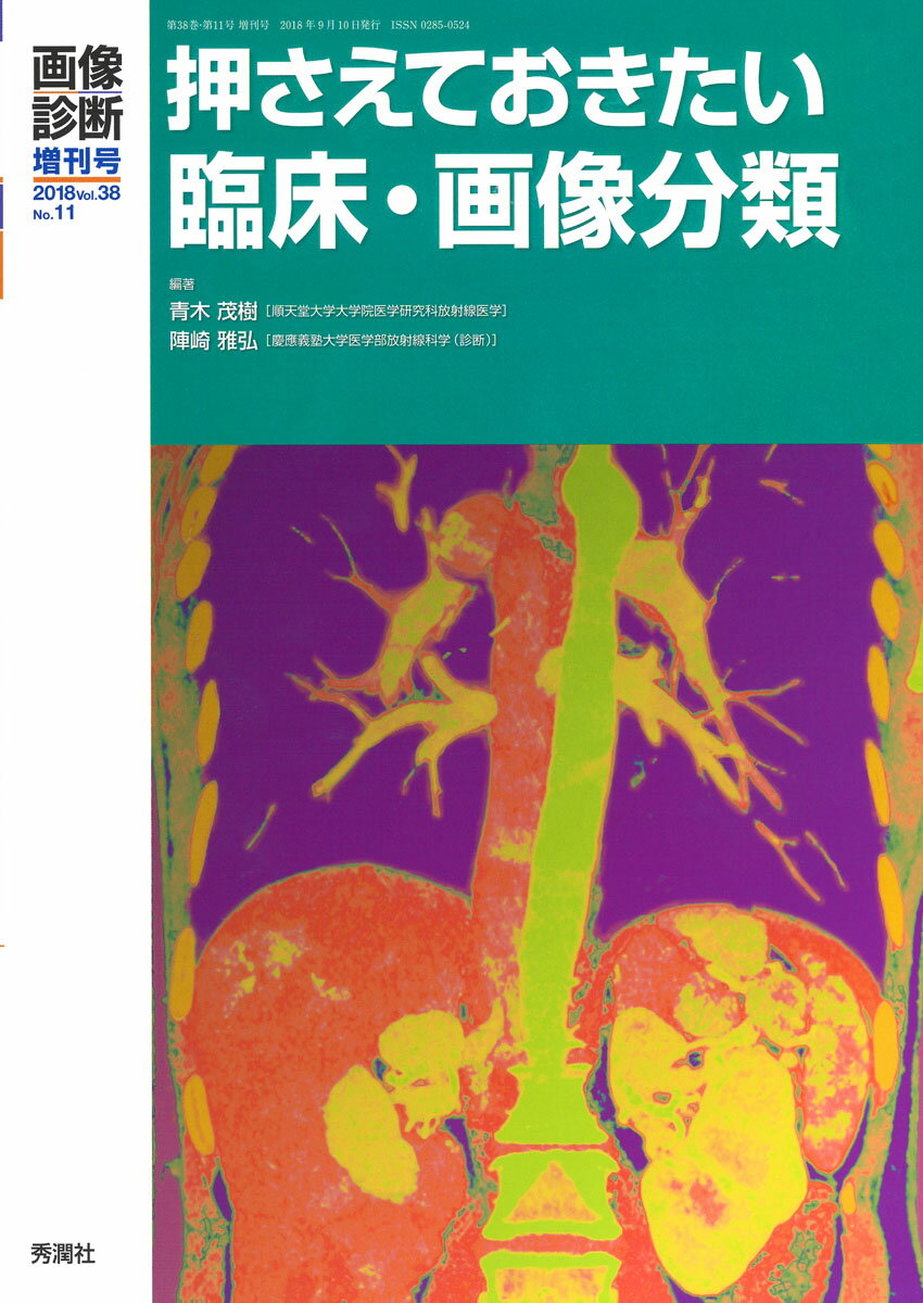 画像診断2018年増刊号(Vol.38No.11)押さえておきたい臨床・画像分類 (画像診断増刊号) [ 青木茂樹 ]