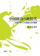 中国経済の新時代