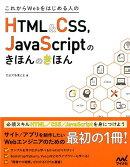 これからWebをはじめる人のHTML&CSS,JavaScriptのきほんのきほ