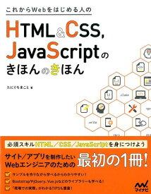 これからWebをはじめる人のHTML&CSS,JavaScriptのきほんのきほ [ たにぐちまこと ]