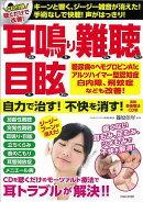 【バーゲン本】耳鳴り難聴目眩自力で治す!不快を消す! 実践音楽療法CD版
