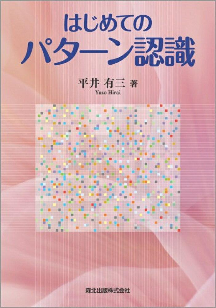 はじめてのパターン認識 [ 平井有三 ]