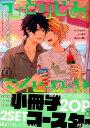 ひとりじめマイヒーロー(9)特装版 小冊子20P & 2枚SETコースター付き!!! (IDコミックス gateauコミックス)…