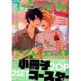 ひとりじめマイヒーロー(9)特装版 (IDコミックス gateauコミックス)