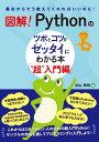 """図解! Pythonのツボとコツがゼッタイにわかる本 """"超""""入門編 [ 立山秀利 ]"""