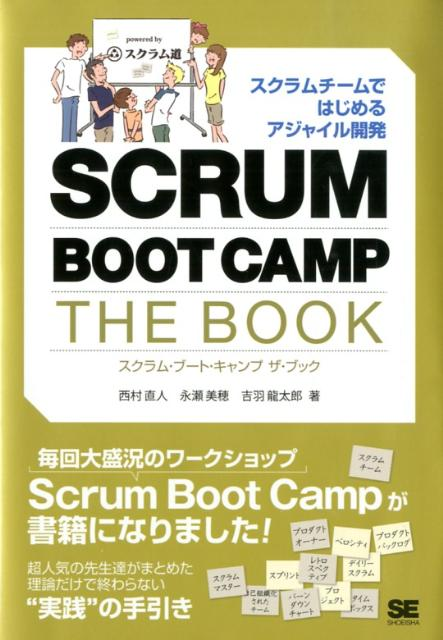 SCRUM BOOT CAMP THE BOOK スクラムチームではじめるアジャイル開発 [ 西村直人 ]