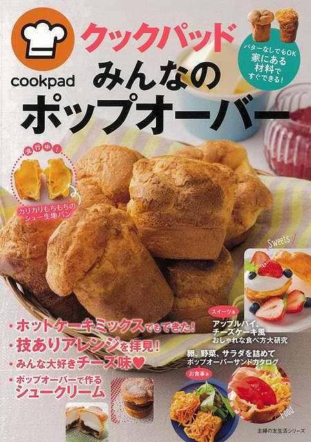【バーゲン本】クックパッド みんなのポップオーバー [ クックパッド ]