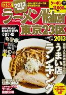 ラーメンWalker東京23区(2013)