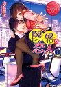 152センチ62キロの恋人(1) Mina & Hayato (エタニティ文庫 エタニティブックス Rouge) [ 高倉碧依 ]