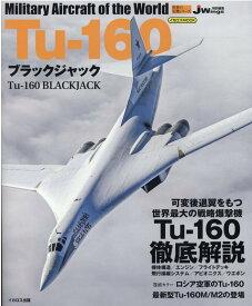 Tu-160ブラックジャック (イカロスMOOK 世界の名機シリーズ JWings特別編集)