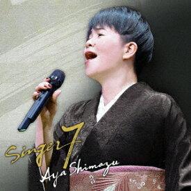 SINGER7 [ 島津亜矢 ]