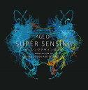 AGE OF SUPER SENSING センシングデザインの未来 [ 中川 聰 ]
