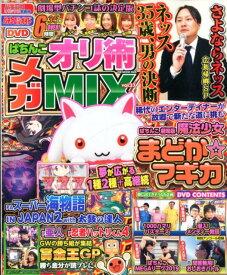 ぱちんこオリ術メガMIX(vol.37) (GW MOOK)