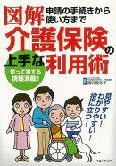 【バーゲン本】図解介護保険の上手な利用術