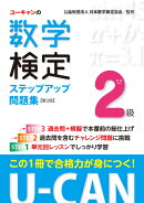 U-CANの数学検定2級ステップアップ問題集【第3版】