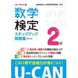 ユーキャンの数学検定2級ステップアップ問題集第3版 (ユーキャンの資格試験シリーズ)